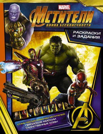 «Мстители. Война Бесконечности. Раскраски и задания»