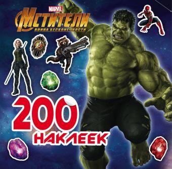 «Мстители. Война Бесконечности. 200 наклеек»