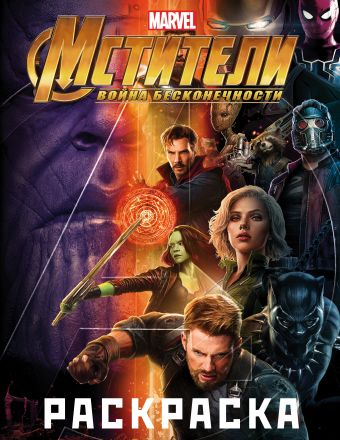 «Мстители. Война Бесконечности. Раскраска (фиолетовая)»