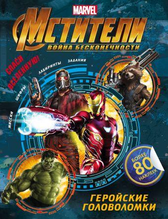 «Мстители. Война Бесконечности. Геройские головоломки (с наклейками)»