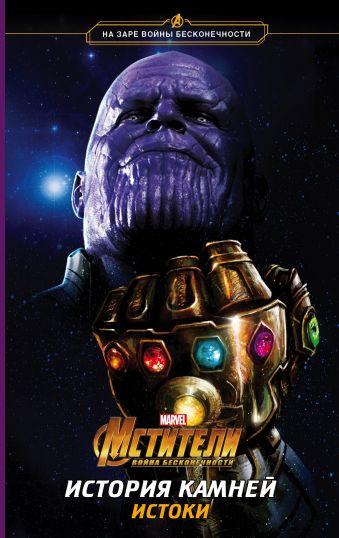 «Мстители. Война Бесконечности. История Камней. Истоки (приквел)»