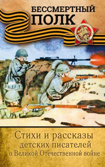 «Стихи и рассказы детских писателей о Великой Отечественной войне»