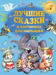 Лучшие сказки в картинках для малышей