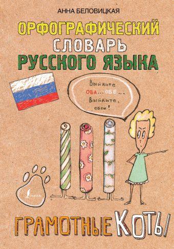 «Орфографический словарь русского языка. Грамотные коты»