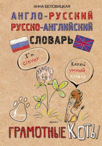 «Англо-русский. Русско-английский словарь. Грамотные коты»