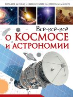 Всё-всё-всё о космосе и астрономии