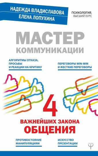 «Мастер коммуникации: четыре важнейших закона общения»