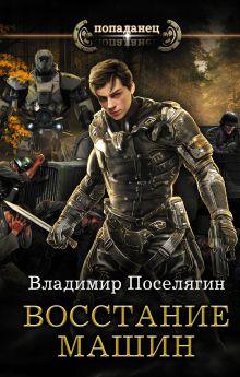 Поселягин Владимир Геннадьевич — Восстание машин
