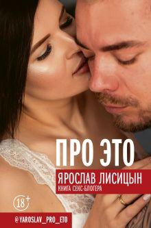 Лисицын Ярослав Валерьевич — Про ЭТО