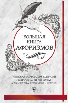 Большая книга афоризмов и цитат: от Раневской до Хайяма