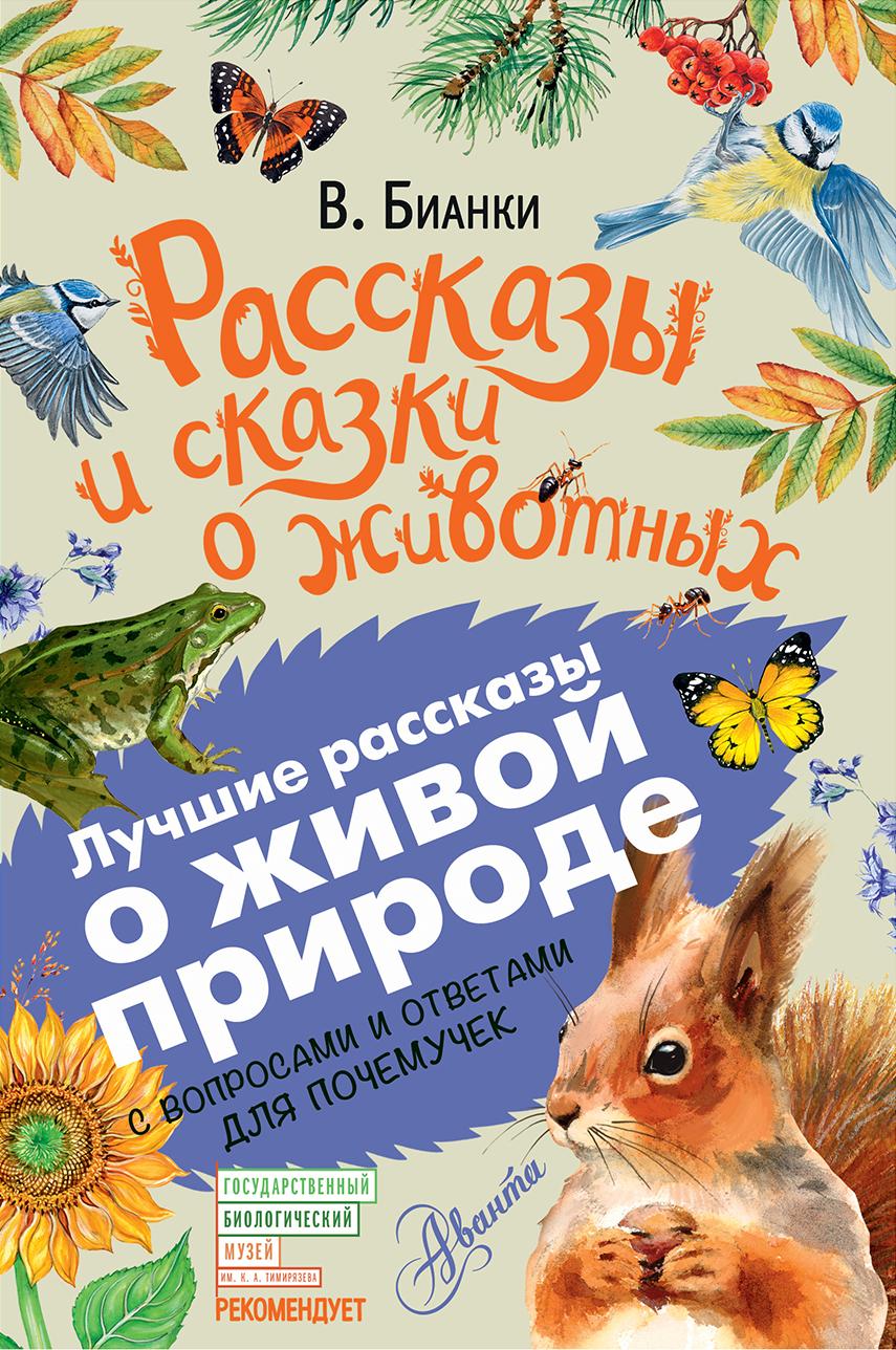 рассказы и сказки о животных картинки уверенностью