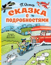 Остер Григорий Бенционович — Сказка с подробностями