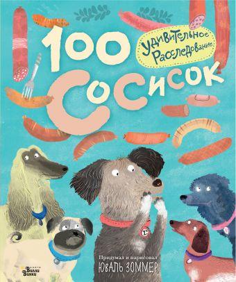 «100 сосисок: удивительное расследование»