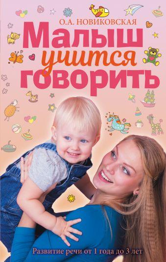 Малыш учится говорить. Развитие речи 1-3 лет