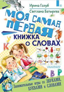 Голуб Ирина Борисовна, Батырева Светлана Георгиевна — Моя самая первая книжка о словах