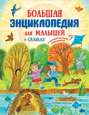 «Большая энциклопедия для малышей в сказках»