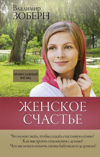 «Женское счастье. Православный взгляд»