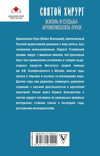 Святой хирург: жизнь и судьба Архиепископа Луки (Войно-Ясенецкого)