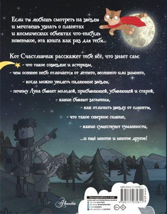 Путеводитель по звёздному небу