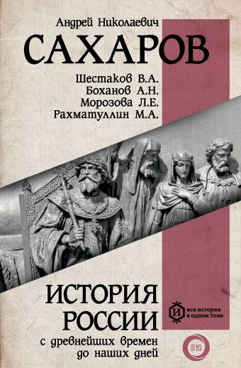 «История России»