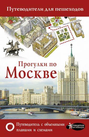 «Прогулки по Москве»