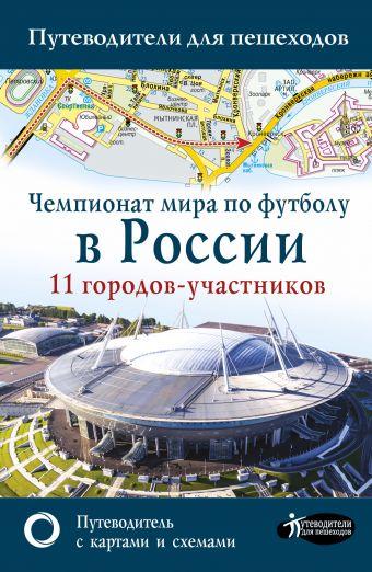 «Чемпионат мира по футболу 2018 в России. Путеводитель по 11 городам-участникам»