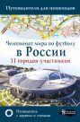 Чемпионат мира по футболу в России. Путеводитель по 11 городам-участникам