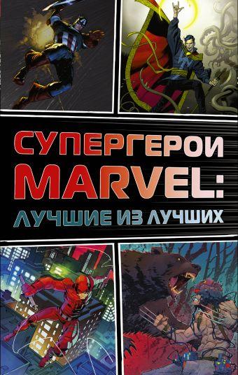 Супергерои Marvel: Лучшие из лучших