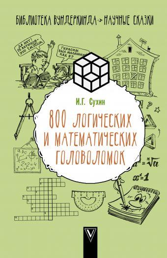 «800 логических и математических головоломок»