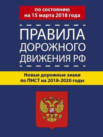 Правила дорожного движения РФ по состоянию 15 марта 2018 год. Новые дорожные знаки по ПНСТ на 2018-2020 годы