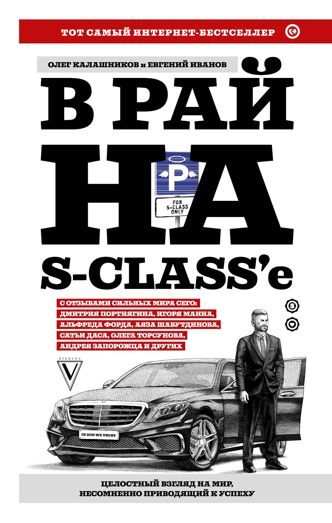 В рай на S-class'е - Олег Калашников