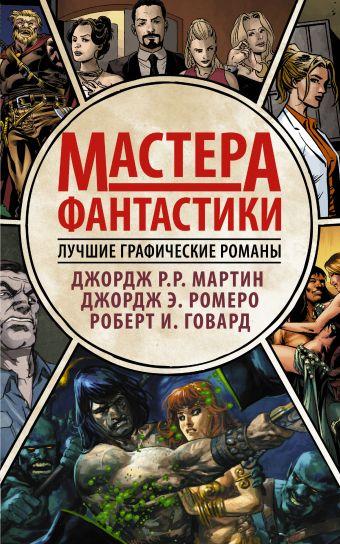 Мастера фантастики: Лучшие графические романы