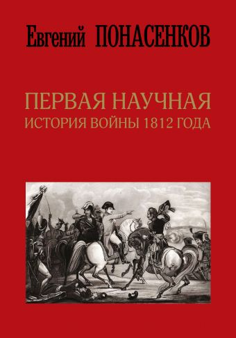 «Первая научная история войны 1812 года. Второе издание»