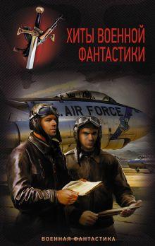 Хиты Военной фантастики