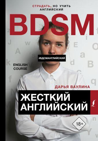 Жесткий Английский/БДСМанглийский