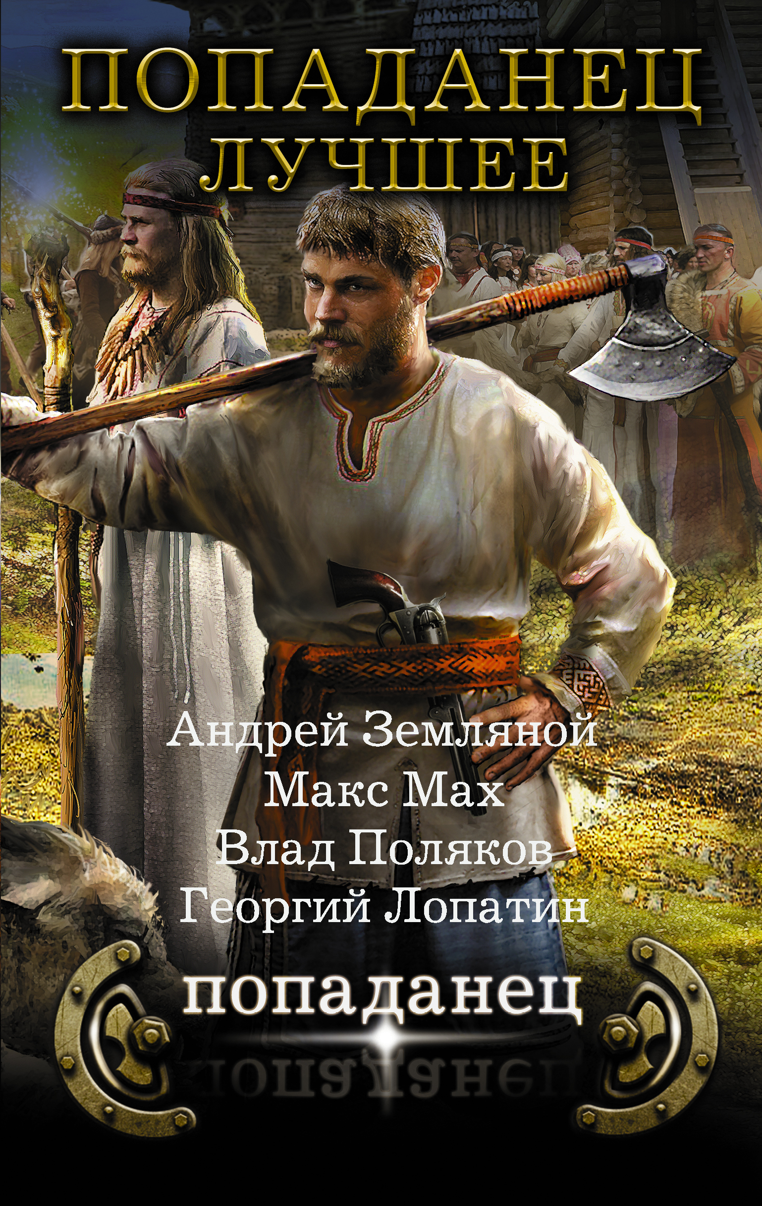 Российские авторы книг попаданцев