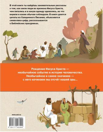 Библия для детей. Рассказы о жизни Иисуса Христа