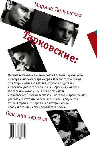 Тарковские : Осколки зеркала