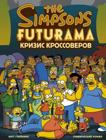 «Симпсоны и Футурама. Кризис кроссоверов»