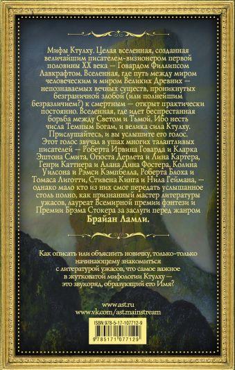 Мифы Ктулху: Хаггопиана и другие рассказы