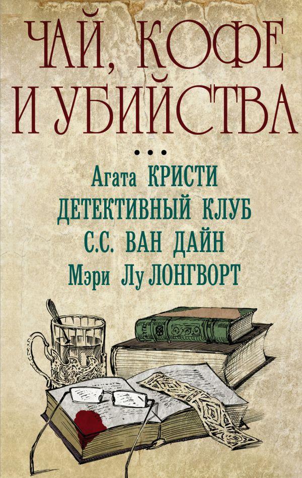 Чай, кофе и убийства
