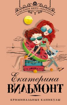 Вильмонт Екатерина Николаевна — Криминальные каникулы