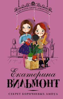 Вильмонт Екатерина Николаевна — Секрет коричневых ампул
