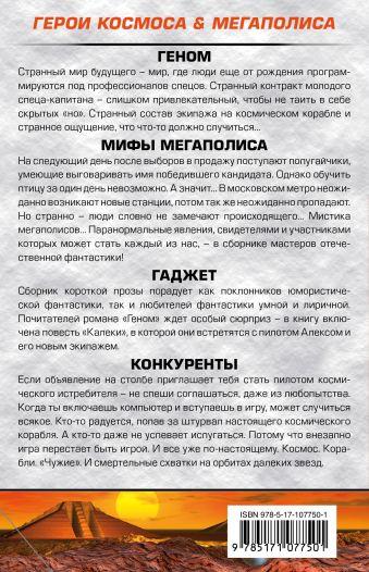 Сергей Лукьяненко: Герои космоса и мегаполиса