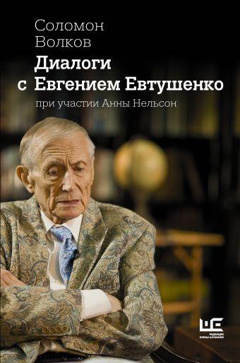 Диалоги с Евгением Евтушенко