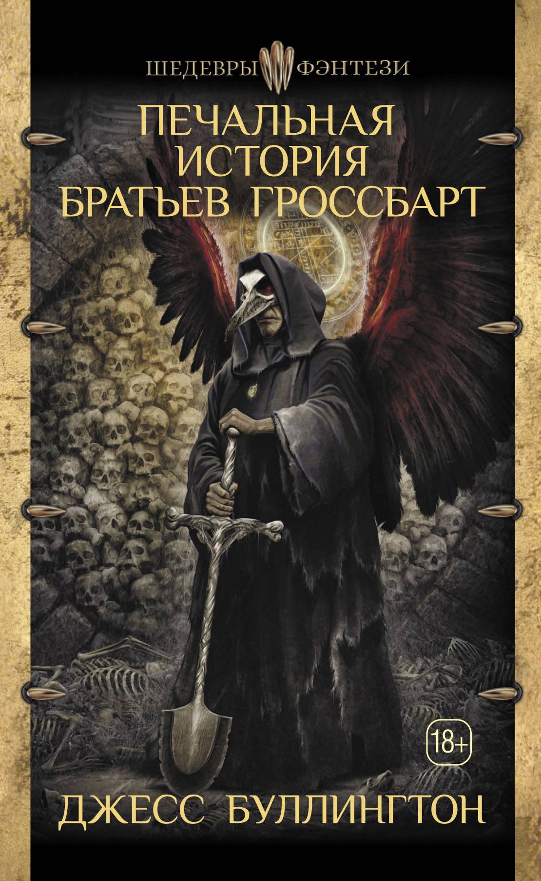 Книга Печальная история братьев Гроссбарт