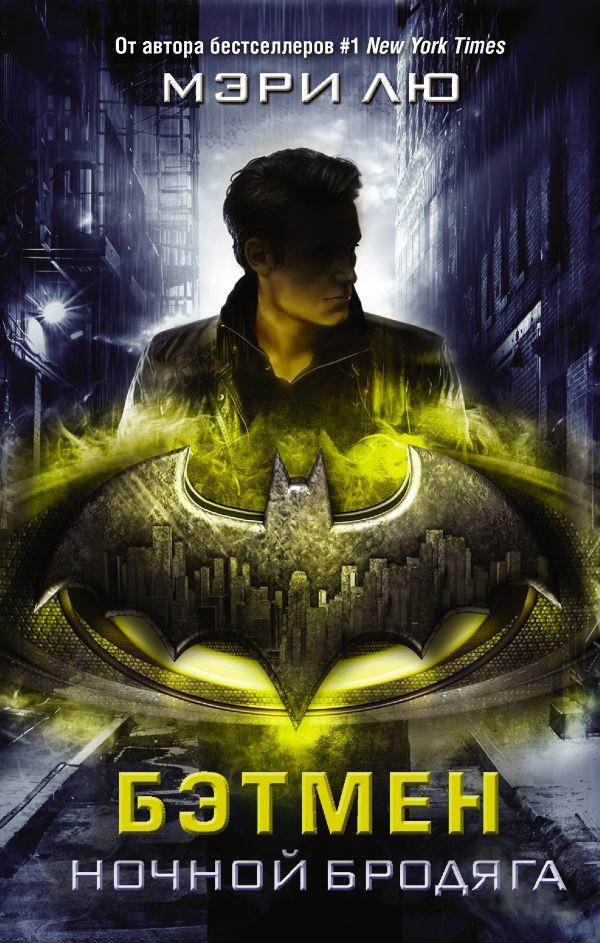 «Бэтмен. Ночной бродяга»