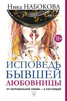 Набокова Ника — Исповедь бывшей любовницы. От неправильной любви — к настоящей