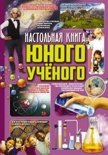Настольная книга юного ученого