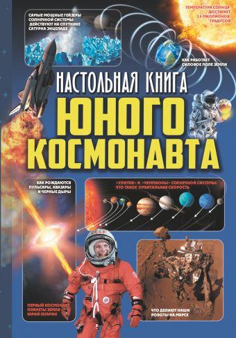 «Настольная книга юного космонавта»